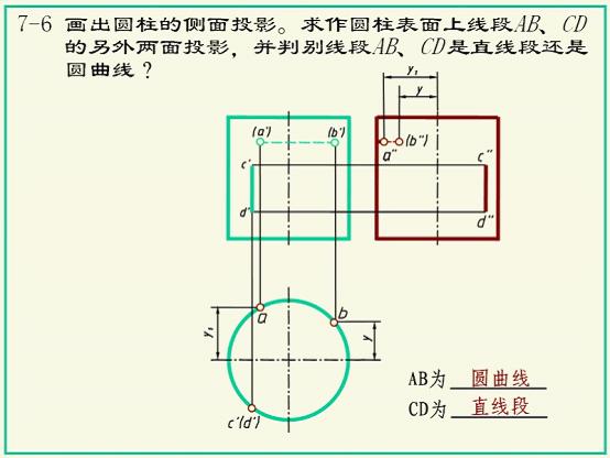 画法几何及机械制图习题册参考答案(1)