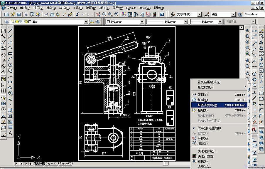 """下面通过手压阀说明拆图方法和过程. 1.打开""""手压阀装配图.图片"""