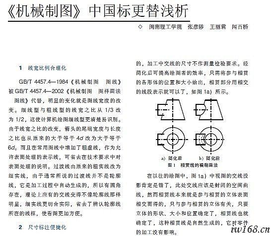 4—2002 《机械制图图样画法图线》代替, 明显的变化就是图线宽度的改